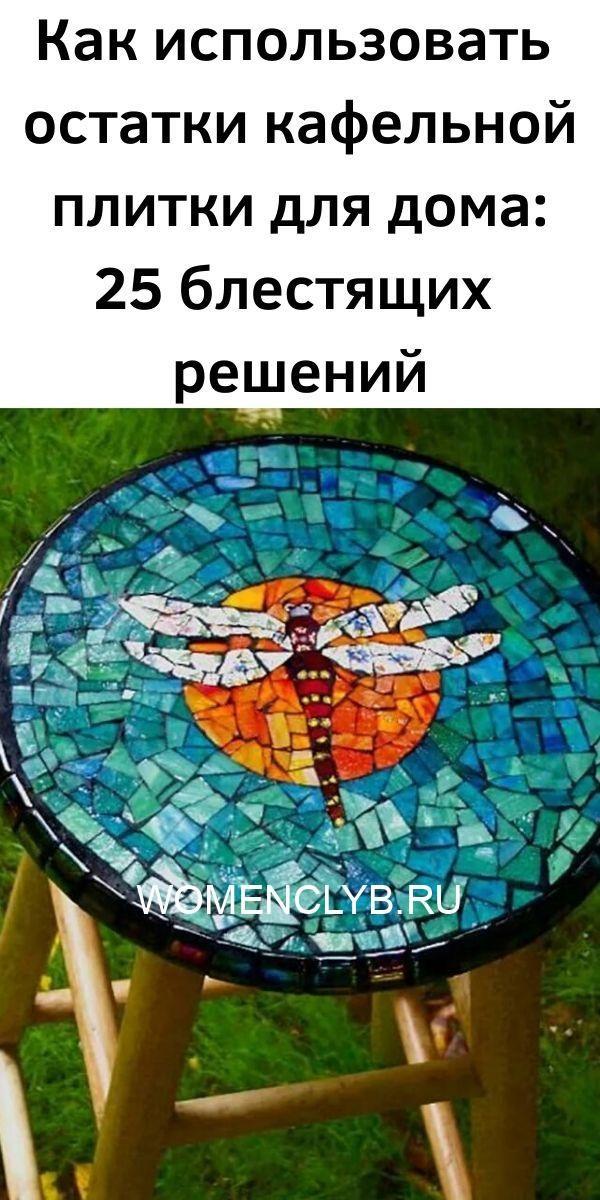 kak-ispolzovat-ostatki-kafelnoy-plitki-dlya-doma_-25-blestyaschih-resheniy-2545631