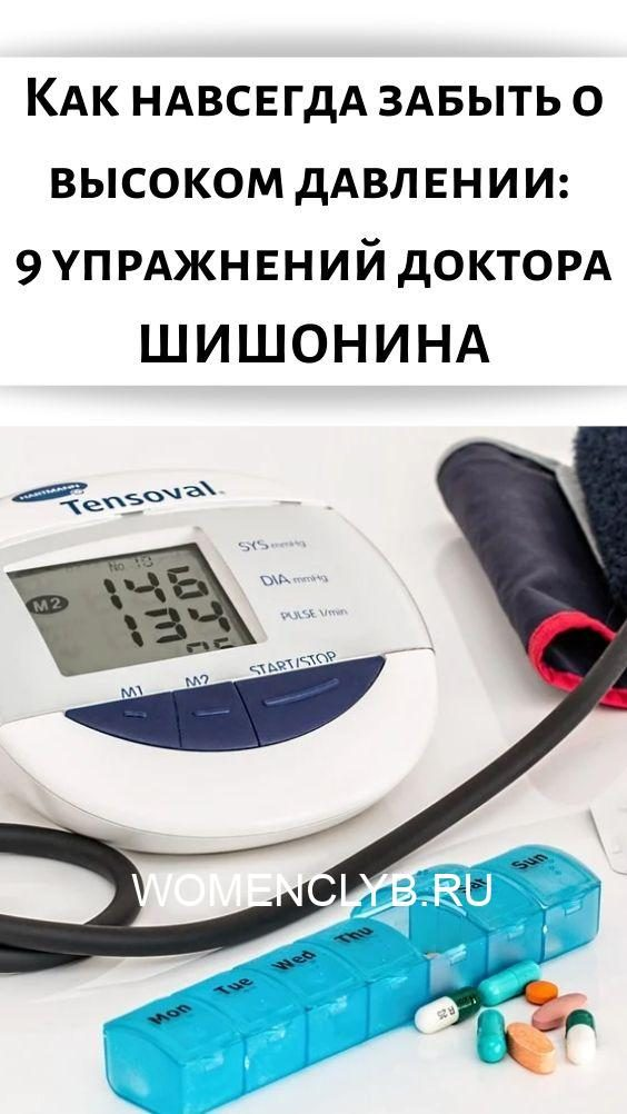 kak-navsegda-zabyt-o-vysokom-davlenii_-9-uprazhnenij-doktora-shishonina-2053830