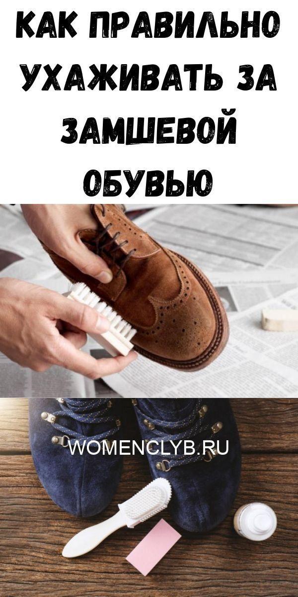 kak-pravilno-uhazhivat-za-zamshevoy-obuvyu-7328068