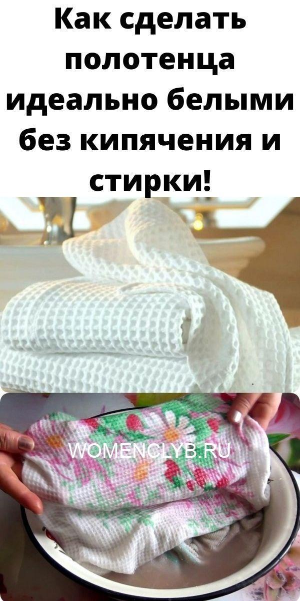 kak-sdelat-polotentsa-idealno-belymi-bez-kipyacheniya-i-stirki-5224805