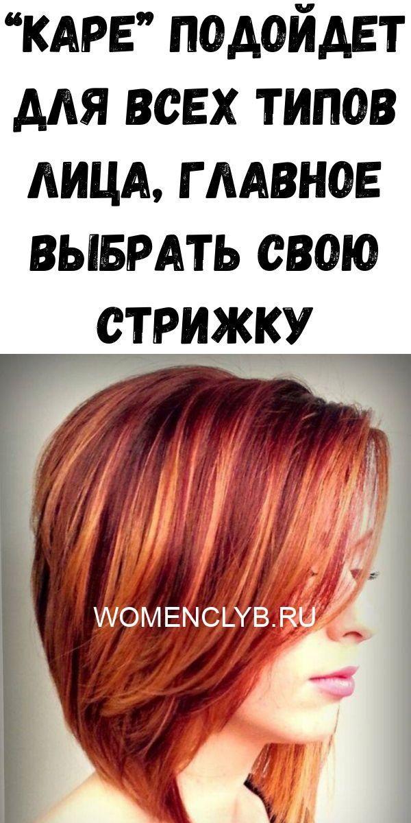 kare-podoydet-dlya-vseh-tipov-litsa-glavnoe-vybrat-svoyu-strizhku-5041501