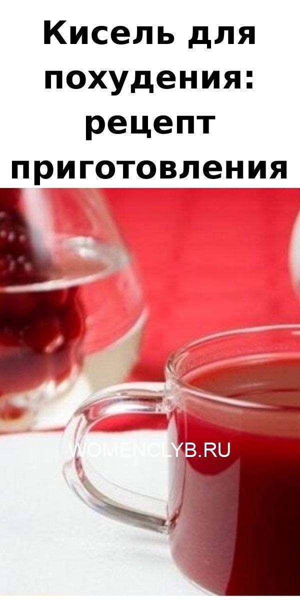 kisel-dlya-pohudeniya_-retsept-prigotovleniya-4600659