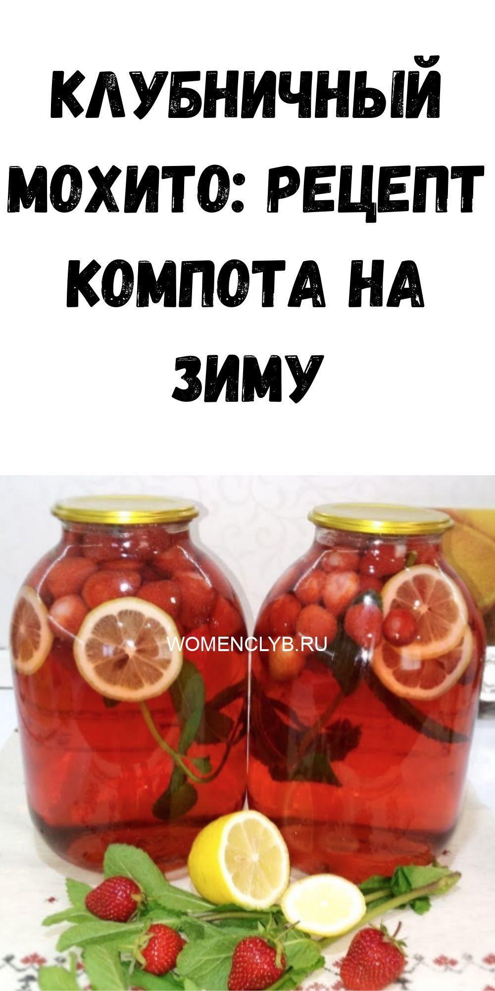 klubnichnyy-mohito_-retsept-kompota-na-zimu-1-7852840