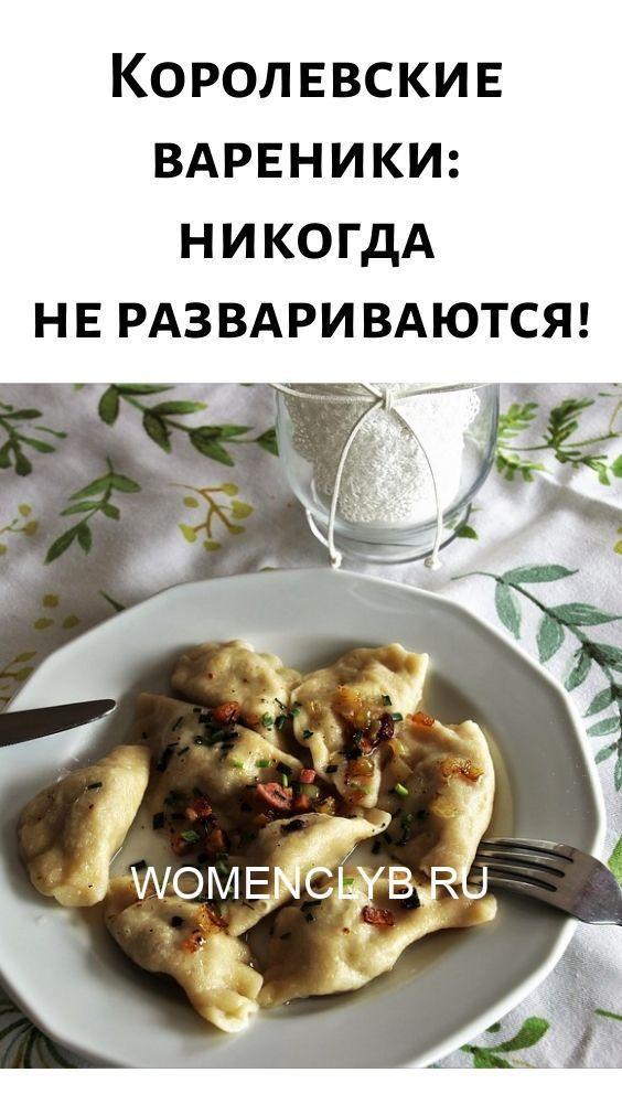 korolevskie-vareniki_-nikogda-ne-razvarivayutsya-4851934