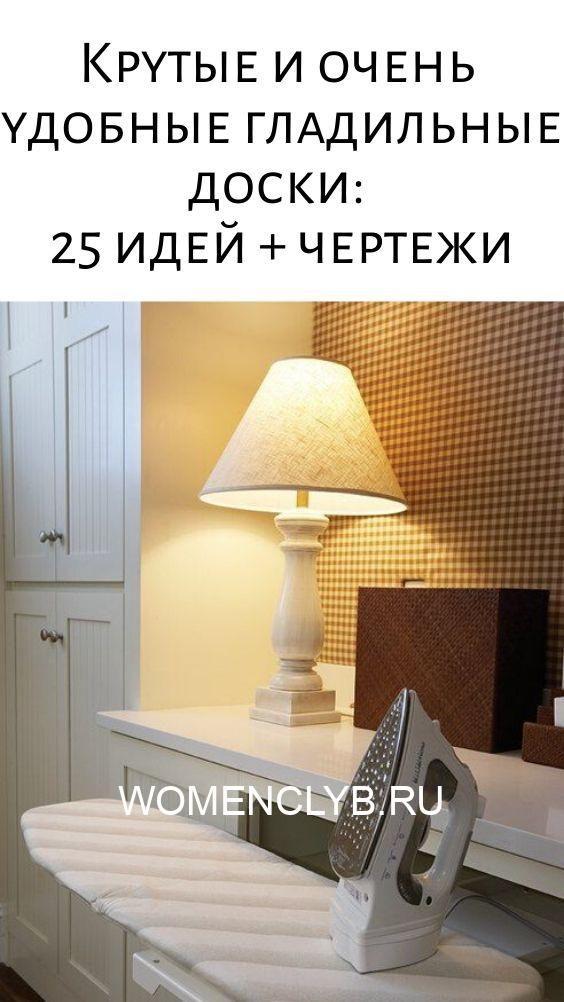 krutye-i-ochen-udobnye-gladilnye-doski_-25-idej-chertezhi-6336022