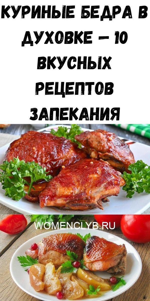 kurinye-bedra-v-duhovke-10-vkusnyh-retseptov-zapekaniya-4749352