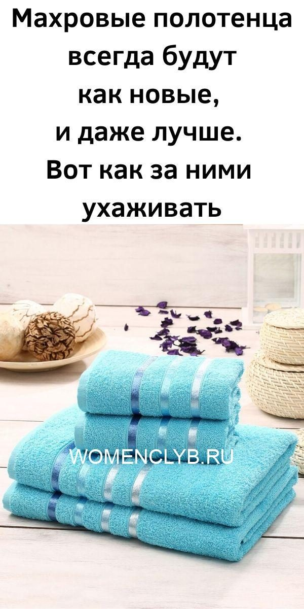 mahrovye-polotentsa-vsegda-budut-kak-novye-i-dazhe-luchshe-vot-kak-za-nimi-uhazhivat-9395691