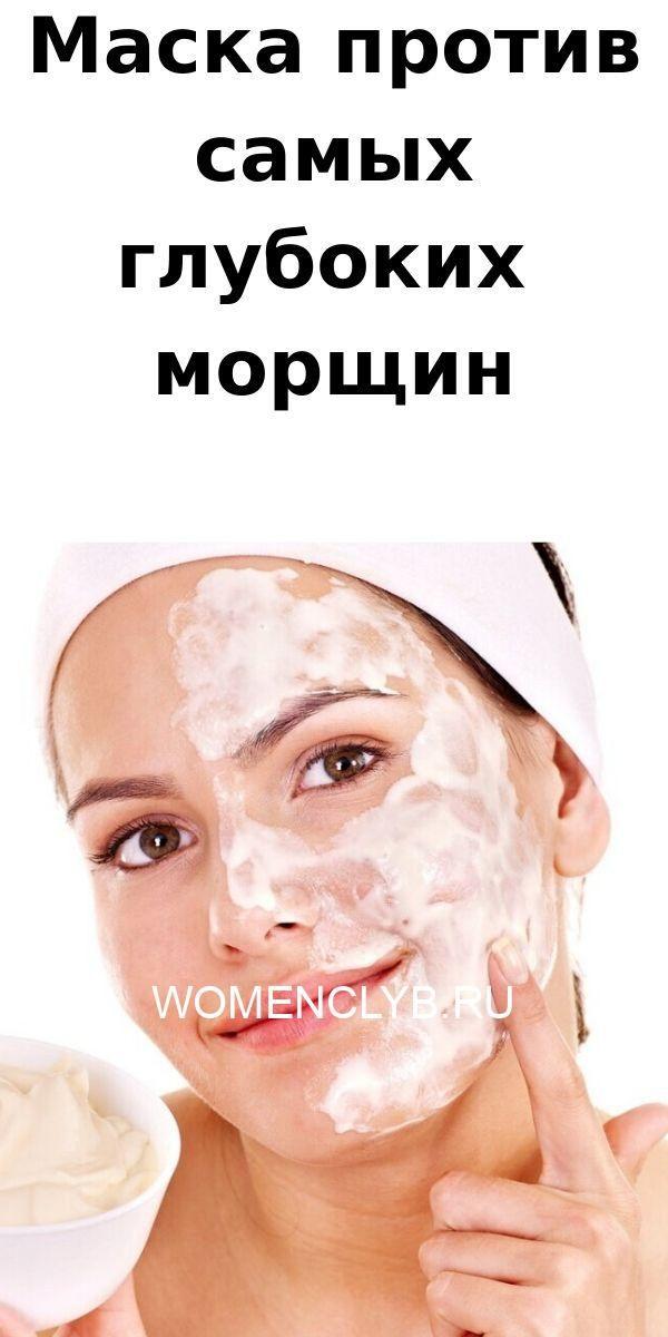 maska-protiv-samyh-glubokih-morschin-9224726
