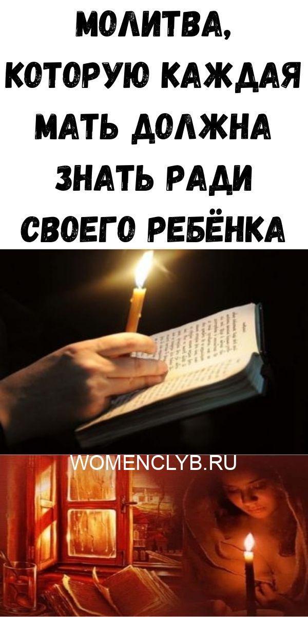 molitva-kotoruyu-kazhdaya-mat-dolzhna-znat-radi-svoego-rebyonka-7186370