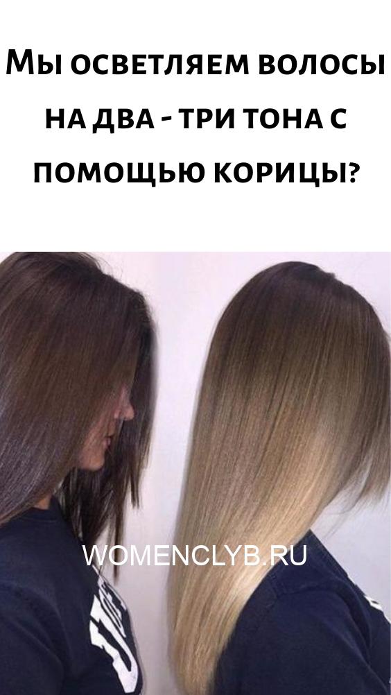 my-osvetlyaem-volosy-na-dva-tri-tona-s-pomoshhyu-koritsy_-5008770
