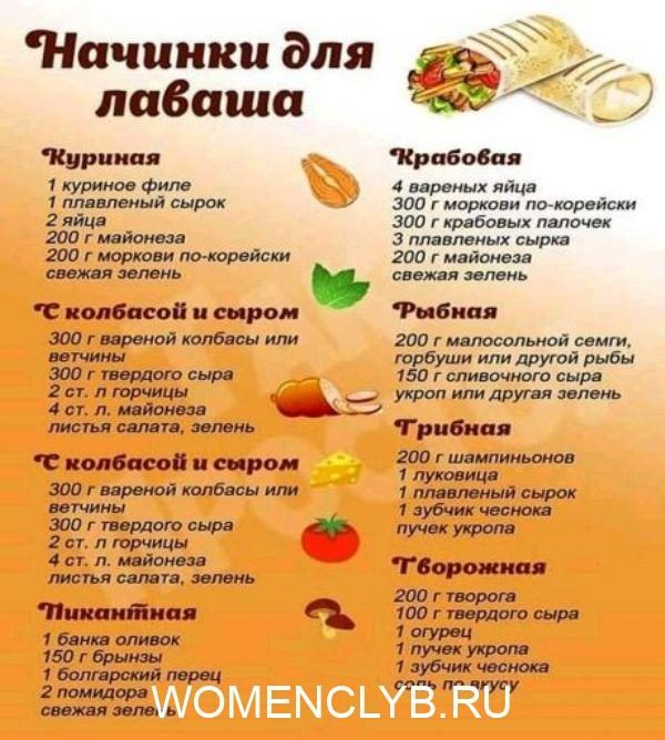 nachinki-dlya-lavasha-4106729