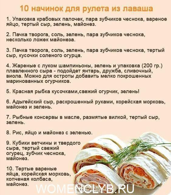 nacinki-dlea-lavasha2-4606514