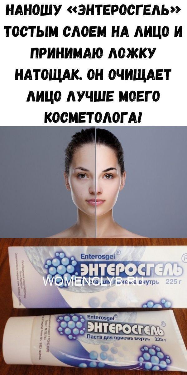 nanoshu-enterosgel-tostym-sloem-na-litso-i-prinimayu-lozhku-natoschak-on-ochischaet-litso-luchshe-moego-kosmetologa-3645217