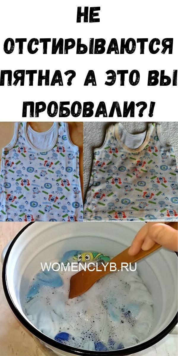 ne-otstiryvayutsya-pyatna-a-eto-vy-probovali-3875945