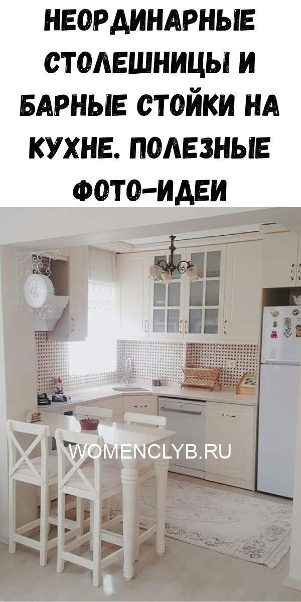 neordinarnye-stoleshnitsy-i-barnye-stoyki-na-kuhne-poleznye-foto-idei-1721088