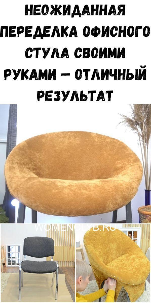 neozhidannaya-peredelka-ofisnogo-stula-svoimi-rukami-otlichnyy-rezultat-7969138