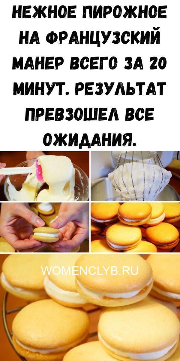 nezhnoe-pirozhnoe-na-frantsuzskiy-maner-vsego-za-20-minut-rezultat-prevzoshel-vse-ozhidaniya-9197229