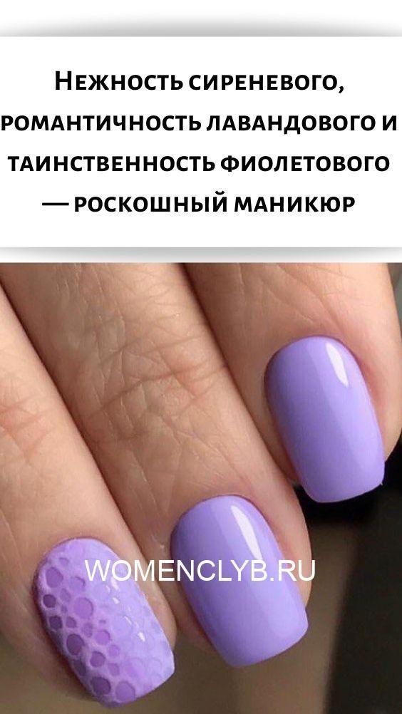nezhnost-sirenevogo-romantichnost-lavandovogo-i-tainstvennost-fioletovogo-roskoshnyj-manikyur-3308407