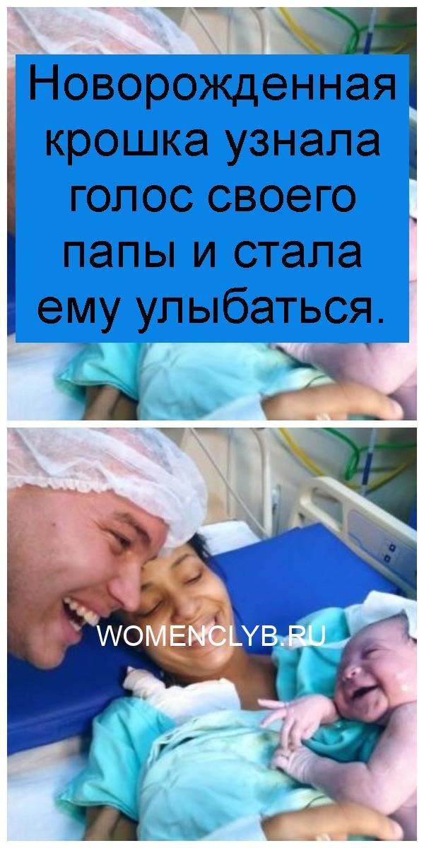 Новорожденная крошка узнала голос своего папы и стала ему улыбаться 4
