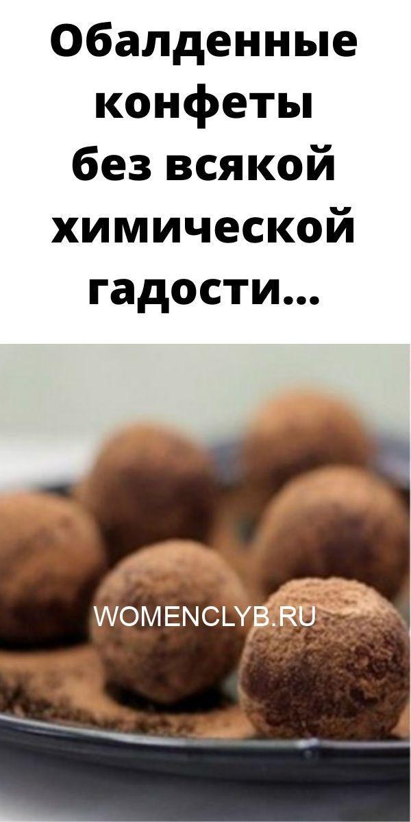 obaldennye-konfety-fakticheski-za-2-kopeyki-bez-vsyakoy-himicheskoy-gadosti-3649176