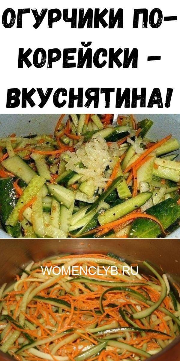 ogurchiki-po-koreyski-vkusnyatina-7268632