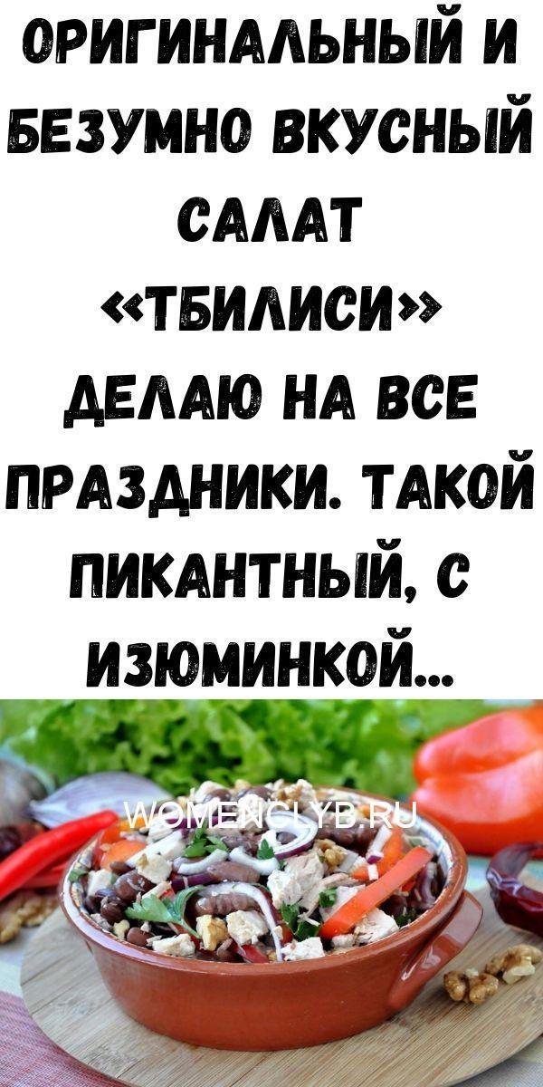 originalnyy-i-bezumno-vkusnyy-salat-tbilisi-delayu-na-vse-prazdniki-takoy-pikantnyy-s-izyuminkoy-2856079