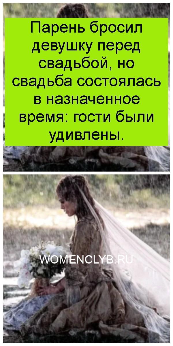 Парень бросил девушку перед свадьбой, но свадьба состоялась в назначенное время: гости были удивлены 4