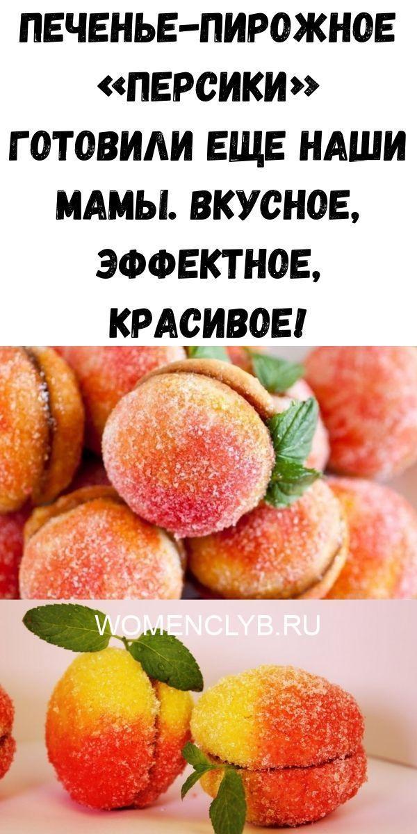 pechene-pirozhnoe-persiki-gotovili-esche-nashi-mamy-vkusnoe-effektnoe-krasivoe-3901109