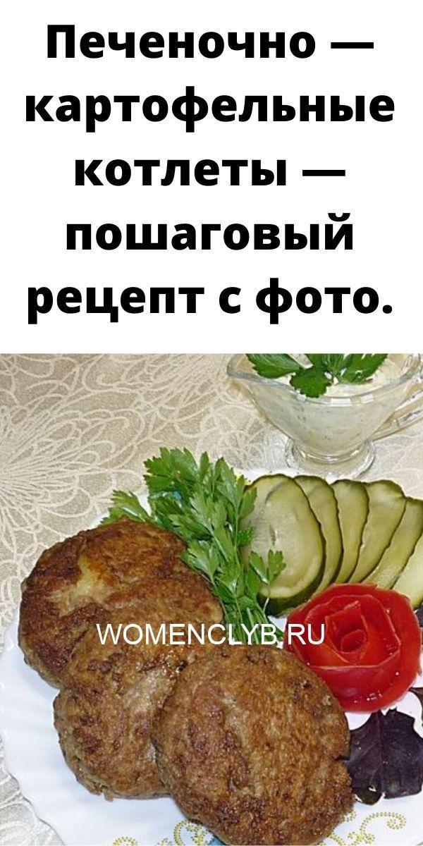 pechenochno-kartofelnye-kotlety-poshagovyy-retsept-s-foto-8675134