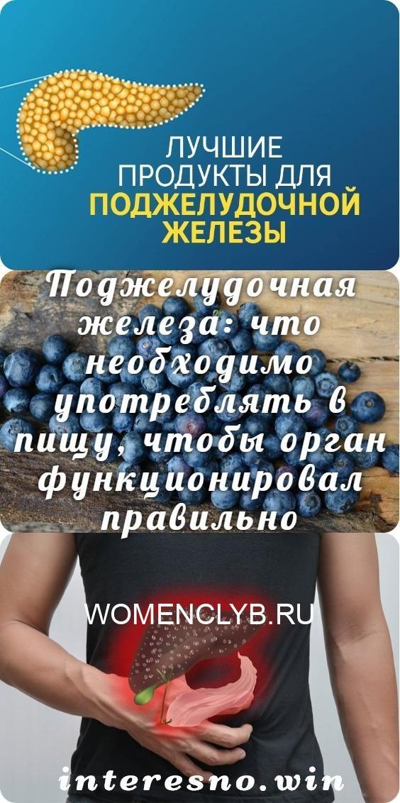 podzheludochnaya-zheleza_-chto-neobhodimo-upotreblyat-v-pishhu-chtoby-organ-funktsioniroval-pravilno-7198746