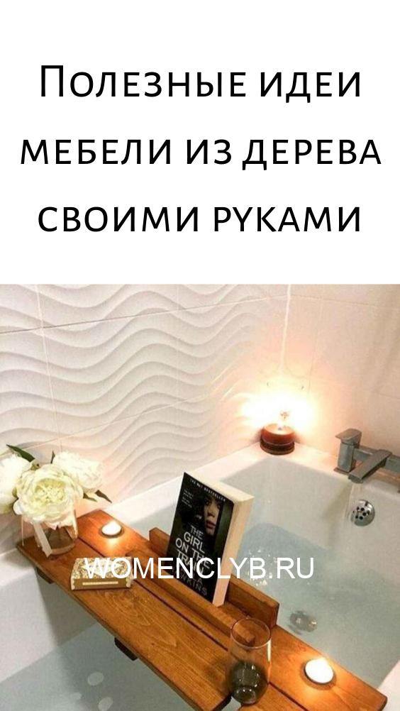 poleznye-idei-mebeli-iz-dereva-svoimi-rukami-6636357