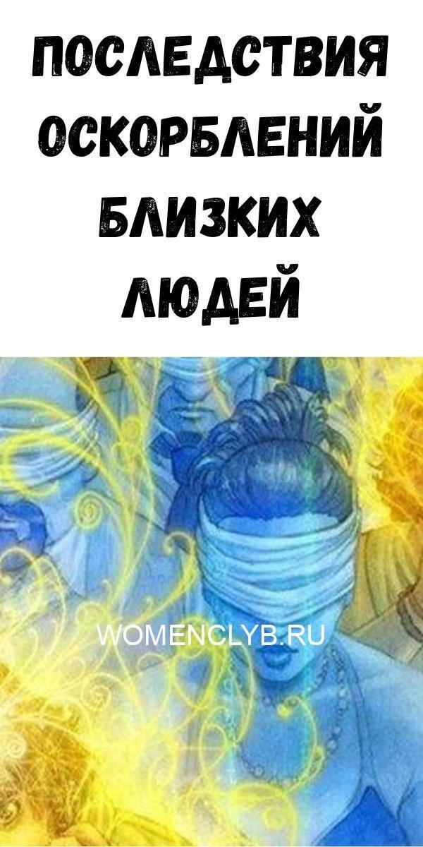 posledstviya-oskorbleniy-blizkih-lyudey-8050230