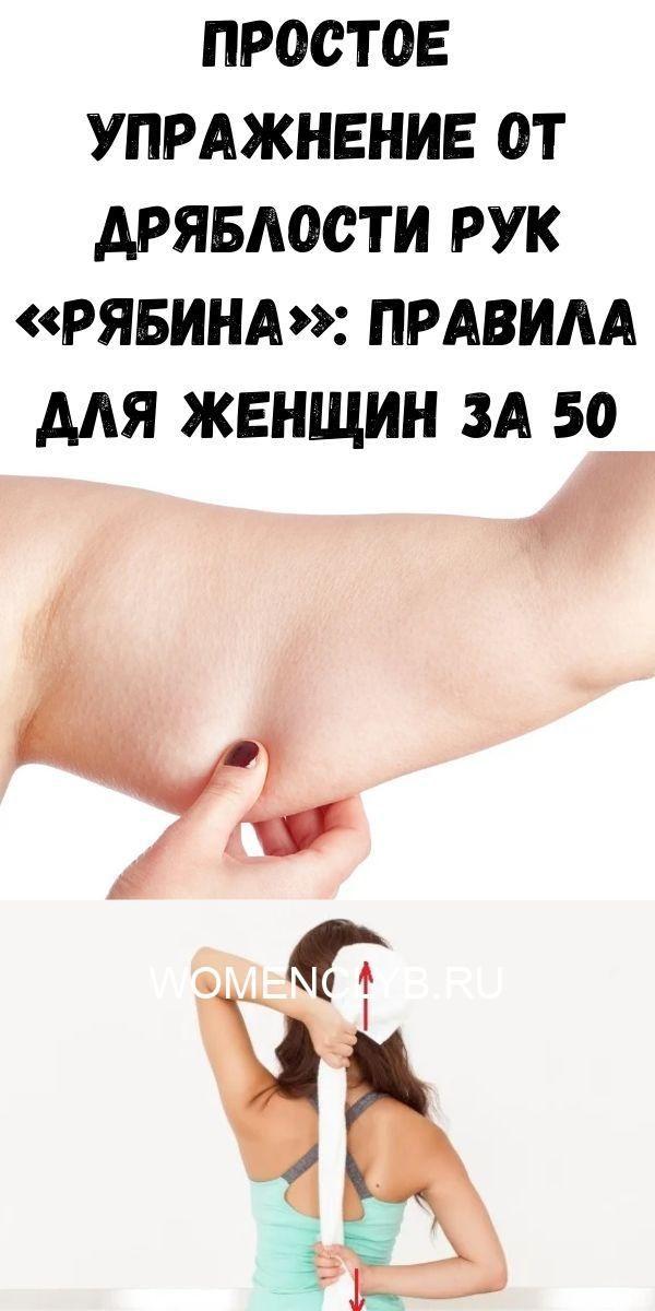 prostoe-uprazhnenie-ot-dryablosti-ruk-ryabina-pravila-dlya-zhenschin-za-50-2391117