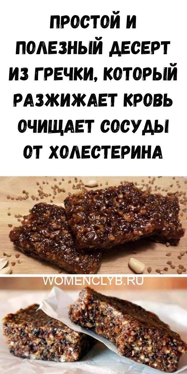 prostoy-i-poleznyy-desert-iz-grechki-kotoryy-razzhizhaet-krov-povyshaet-gemoglobin-ochischaet-sosudy-ot-holesterina-1521113