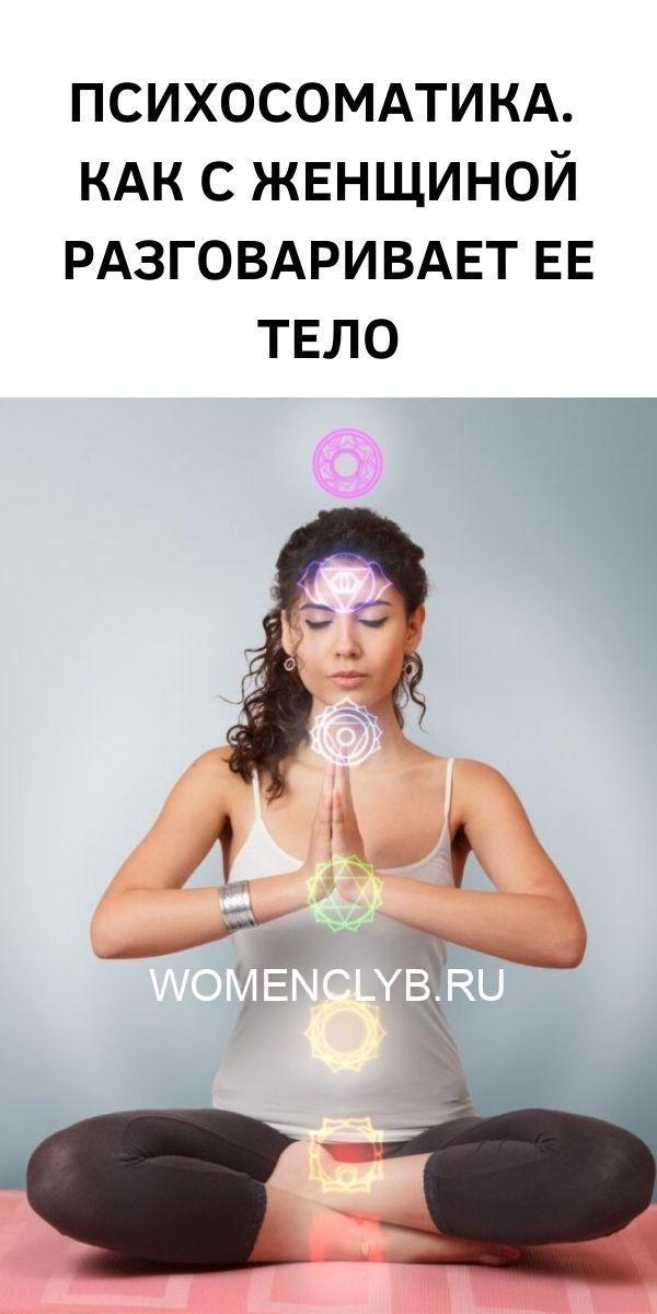 psihosomatika-kak-s-zhenschinoy-razgovarivaet-ee-telo1-8708722