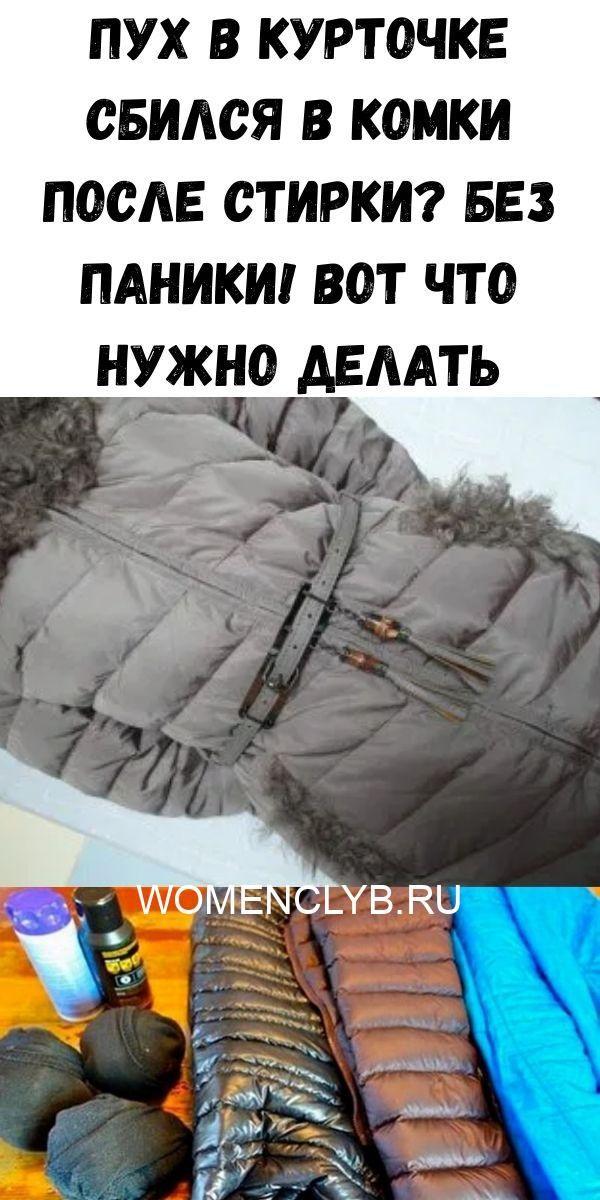 puh-v-kurtochke-sbilsya-v-komki-posle-stirki-bez-paniki-vot-chto-nuzhno-delat-9967799