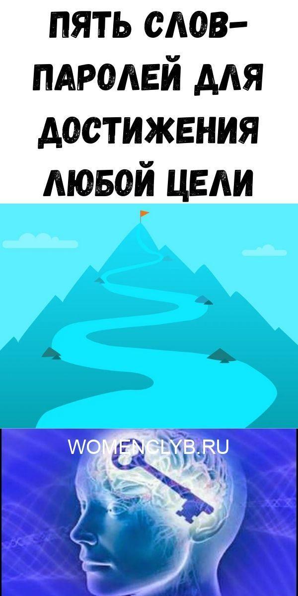 pyat-slov-paroley-dlya-dostizheniya-lyuboy-tseli-8099579