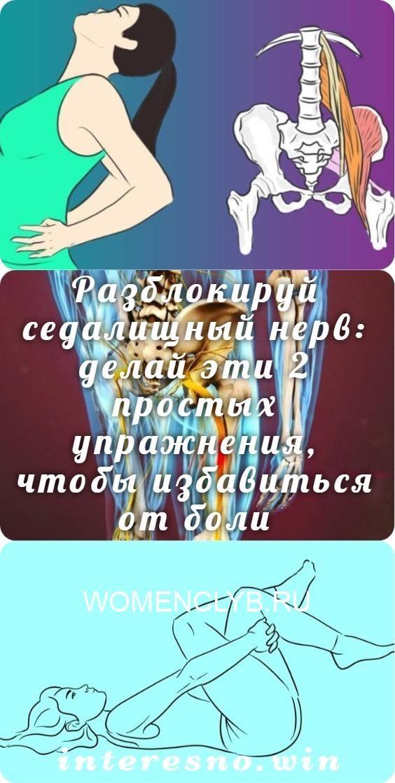 razblokiruj-sedalishhnyj-nerv_-delaj-eti-2-prostyh-uprazhneniya-chtoby-izbavitsya-ot-boli-3461475