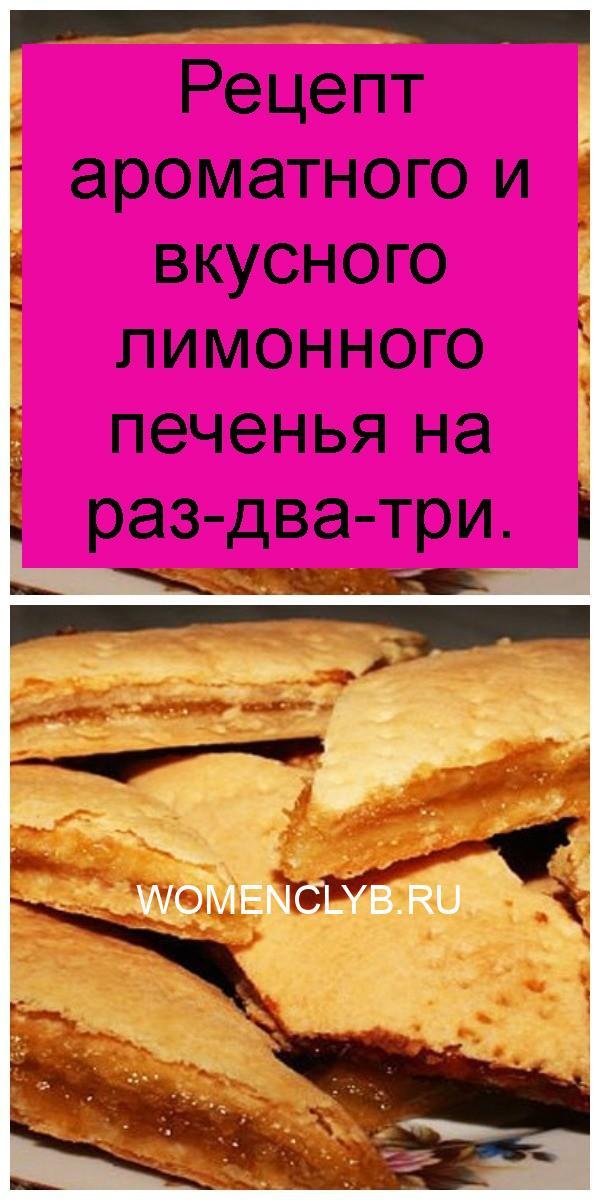 Рецепт ароматного и вкусного лимонного печенья на раз-два-три 4