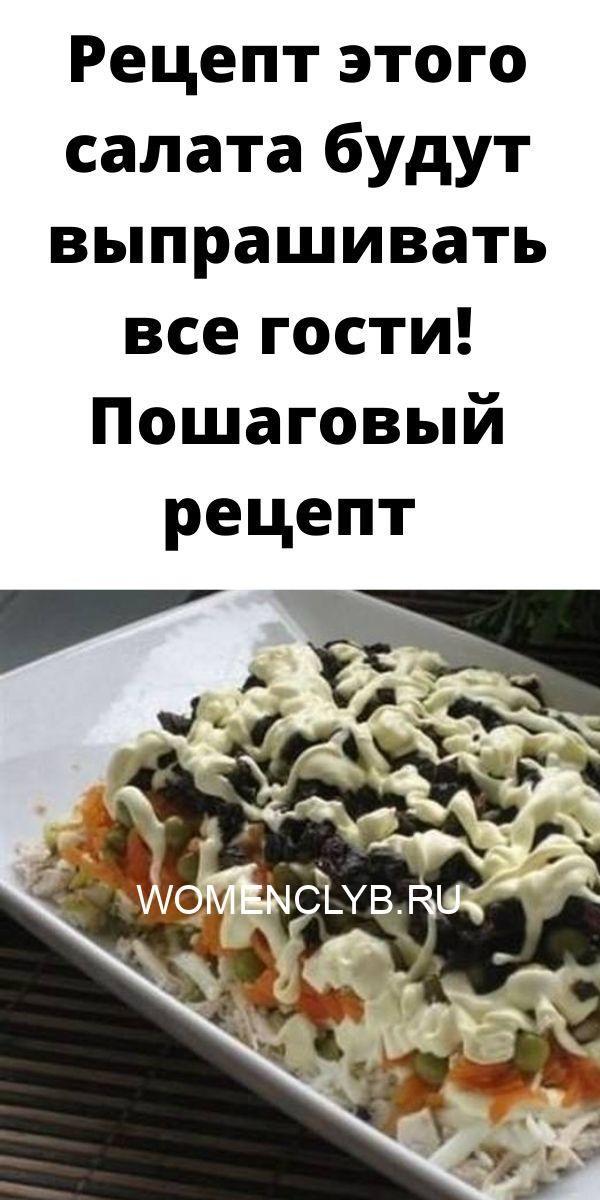 retsept-etogo-salata-budut-vyprashivat-vse-gosti-ochen-vkusnyy-poshagovyy-retsept-s-foto-8036386