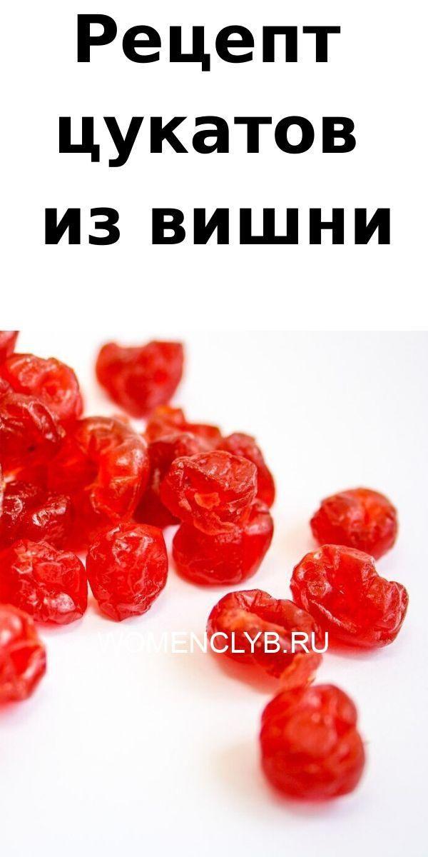 retsept-tsukatov-iz-vishni-2385140