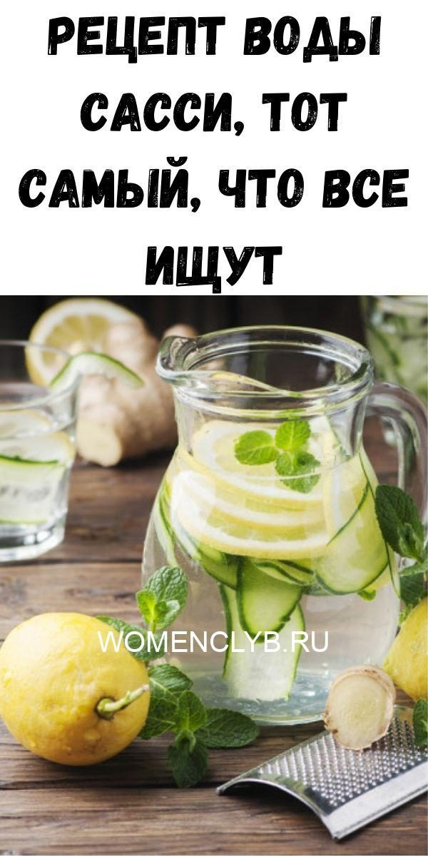 retsept-vody-sassi-tot-samyy-chto-vse-ischut-7417534