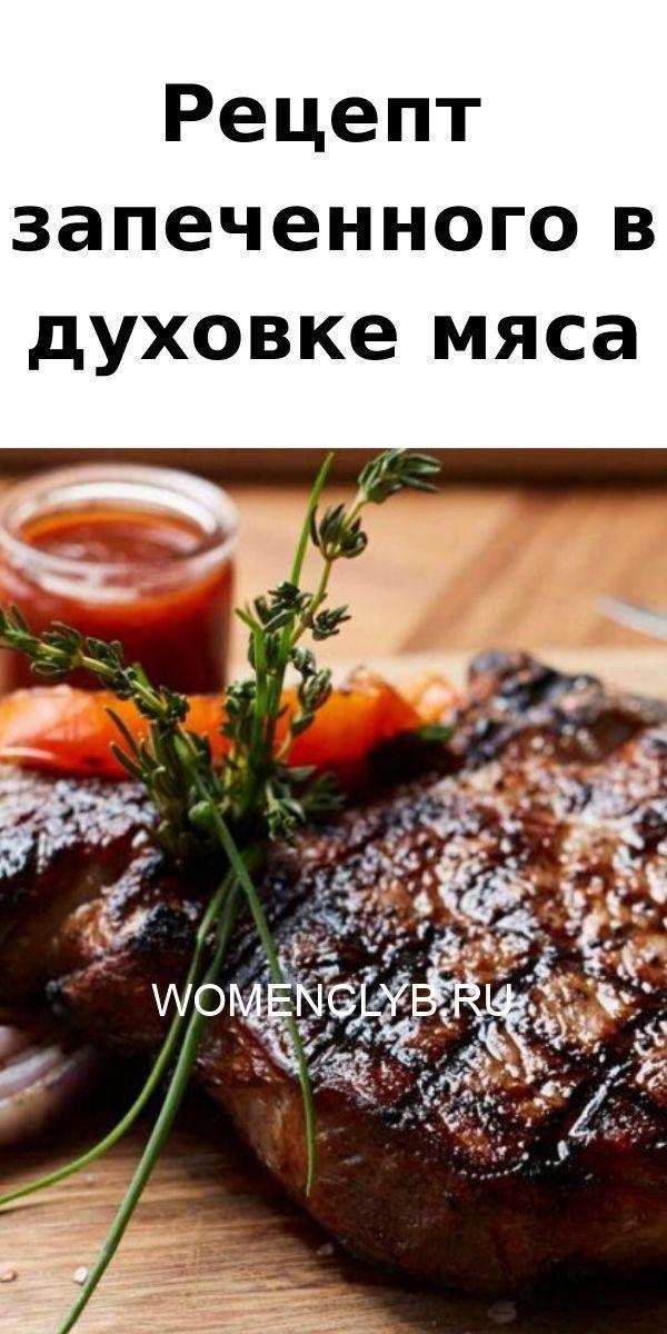 retsept-zapechennogo-v-duhovke-myasa-9263862