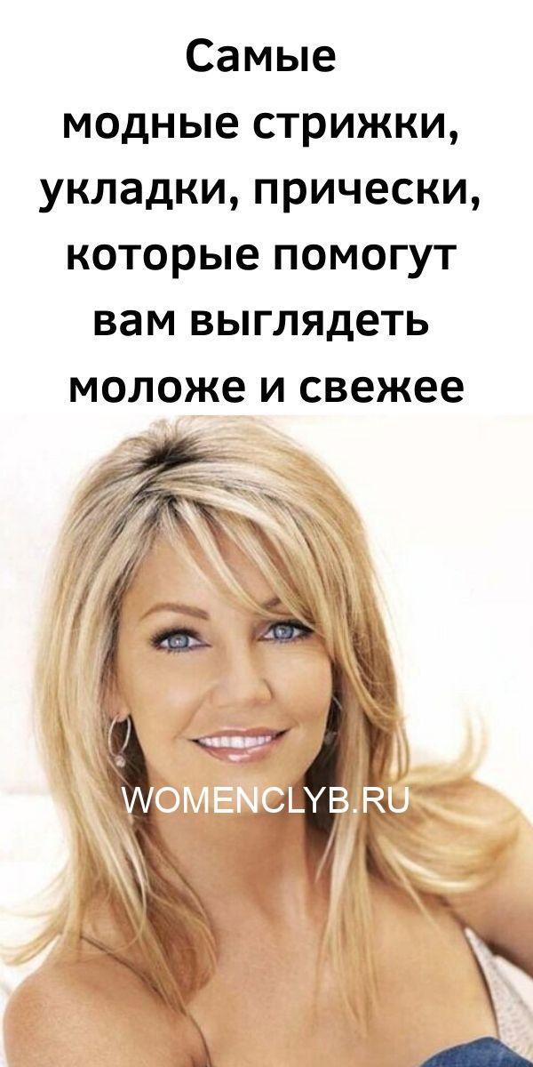 samye-modnye-strizhki-ukladki-pricheski-2019-kotorye-pomogut-vam-vyglyadet-molozhe-i-svezhee-4721284