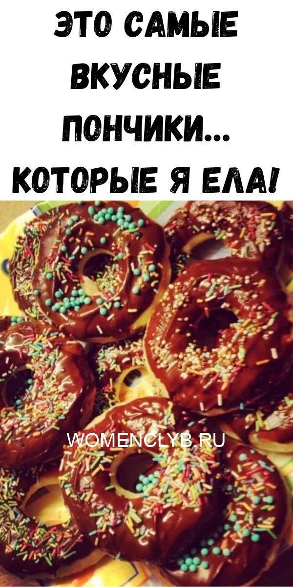 samye-vkusnye-ponchiki-v-mire-1612582
