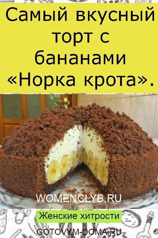 samyj-vkusnyj-tort-s-bananami-norka-krota-2702759