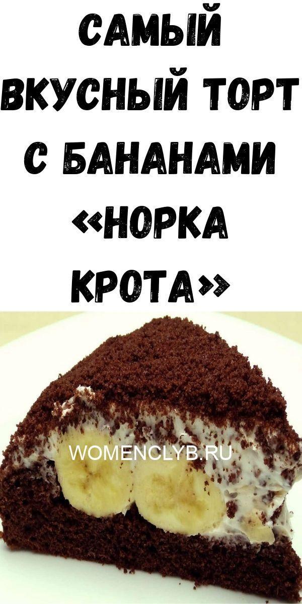 samyy-vkusnyy-tort-s-bananami-norka-krota-1-1-4456344
