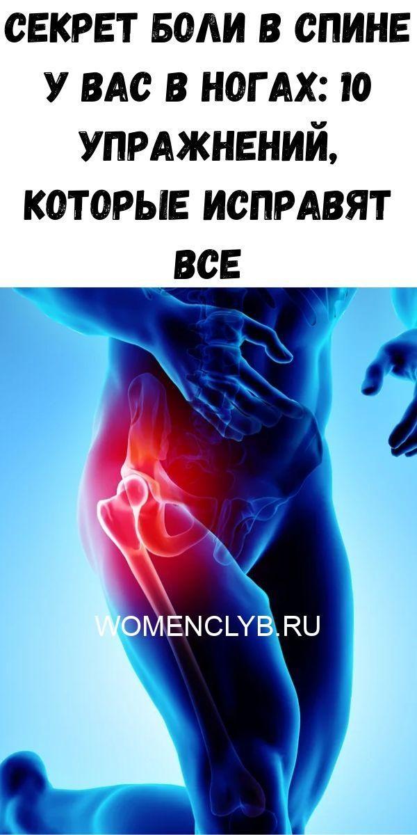 sekret-boli-v-spine-u-vas-v-nogah-10-uprazhneniy-kotorye-ispravyat-vse-1793180