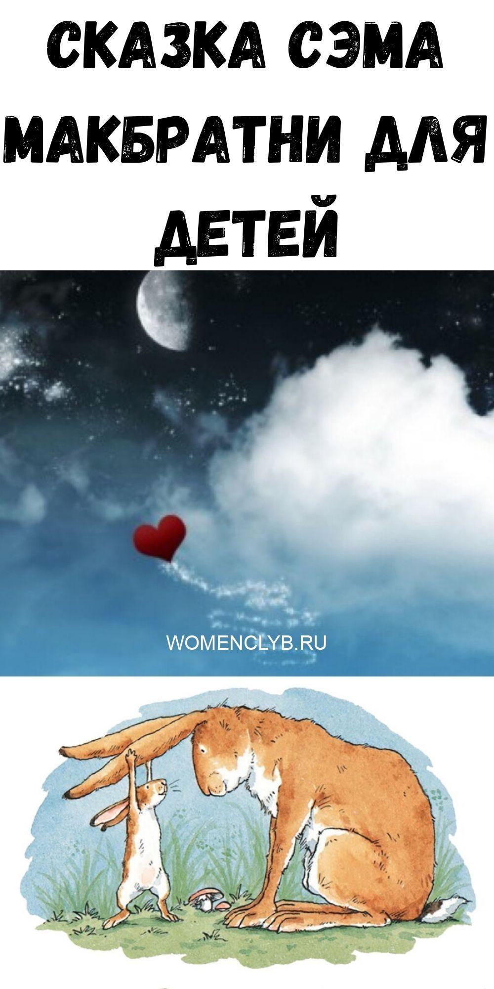 skazka-sema-makbratni-dlya-detey-7222764