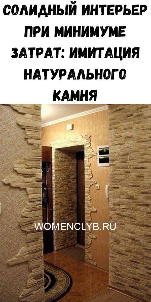 solidnyy-interer-pri-minimume-zatrat-imitatsiya-naturalnogo-kamnya-3063738